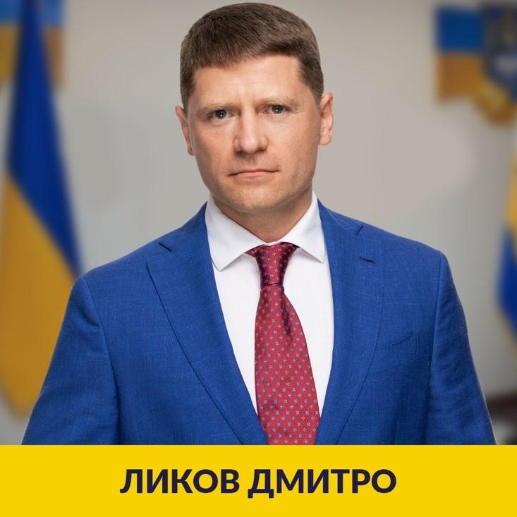 Ликов Дмитро Ігорович